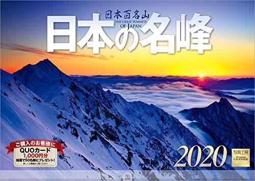 日本の名峰 日本百名山 2020年 カレンダー 壁掛け SF-1 (使用サイズ594x420mm) 風景