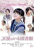 天使のいる図書館 [DVD] image