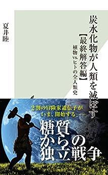 [夏井 睦]の炭水化物が人類を滅ぼす【最終解答編】~植物vs.ヒトの全人類史~ (光文社新書)