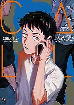 [朝田ねむい]のCALL【電子限定特典付】 (enigma comics)