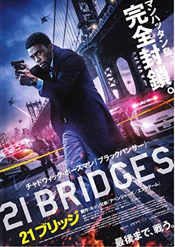 映画チラシ 2021年04月公開 『21ブリッジ - 21BRIDGES -』