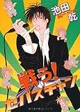 戦う! セバスチャン (1) (ウィングス・コミックス)