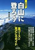 白山に登ろう—全コースと見どころガイド