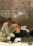 ヒトラーの贋札 [DVD]