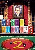 大輔宮川のすべらない話2[DVD]