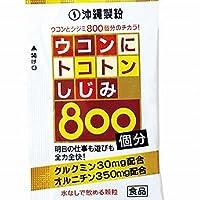 沖縄県産 ウコンにトコトンしじみ800個分(20包シートタイプ)