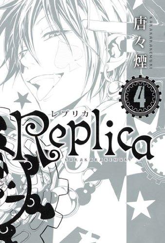 Replica -レプリカ- 4 (マッグガーデンコミック avarusシリーズ)