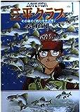 LOVE FISH三平クラブ―その後の「釣りキチ三平」 (1) (MF文庫)