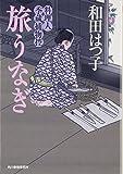 旅うなぎ―料理人季蔵捕物控 (時代小説文庫)