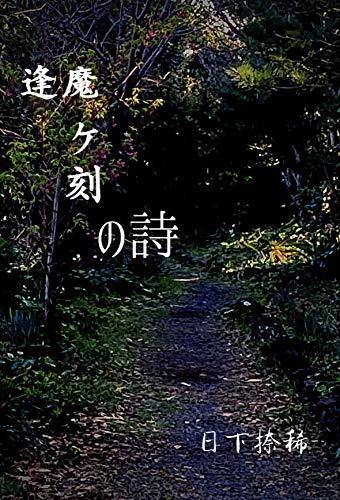 逢魔ヶ刻の詩 (詩集)