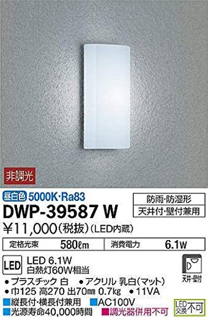 サラミ頬骨大光電機(DAIKO) LEDアウトドアライト (LED内蔵) LED 6.1W 昼白色 5000K DWP-39587W
