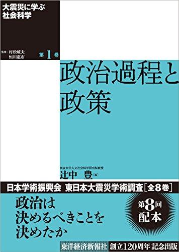 大震災に学ぶ社会科学 第1巻 政治過程と政策の詳細を見る