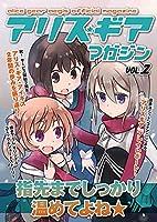 アリス・ギア・アイギス コミック イラスト (アリスギア マガジン Vol.2)