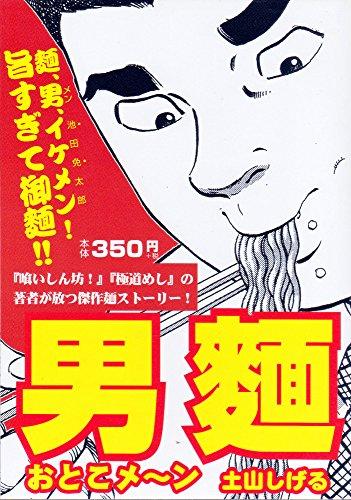 男麺 おとこめ~ん ([テキスト])