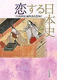 恋する日本史