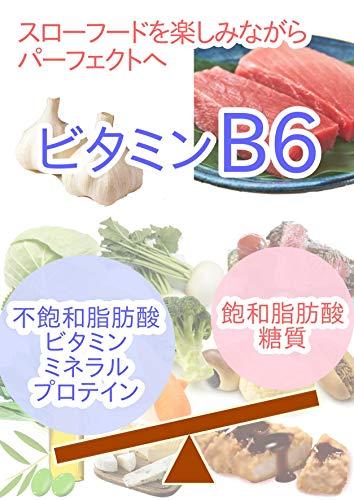 ビタミンB6 〜スローフードを楽しみながらパーフェクトへ〜