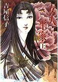 女人平家〈上〉 (角川文庫) - 吉屋 信子