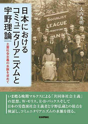 日本におけるコミュニタリアニズムと宇野理論 -土着社会主義の水脈を求めて- (ダルマ舎叢書IV)