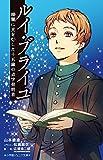 ルイ・ブライユ 暗闇に光を灯した十五歳の点字発明者 (小学館ジュニア文庫)