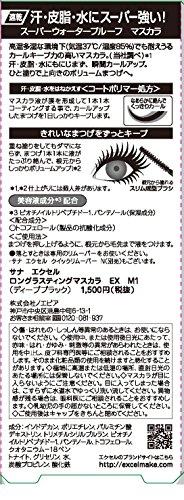 excel(エクセル)ロングラスティングマスカラEXM1ディープブラック