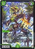 デュエルマスターズ DMRP-14 S5 SR ブラキオ龍樹