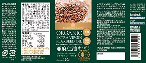 JASオーガニック認定 エキストラ バージン フラックスシードオイル 170g 3本 organic extra virgin flaxseed oil(有機認定食品 低温圧搾一番搾り 亜麻仁油 オメガ3 first cold-presse