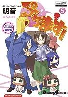 ぷちます!(5)オリジナルアニメDVD付き限定版 (電撃コミックス EX)