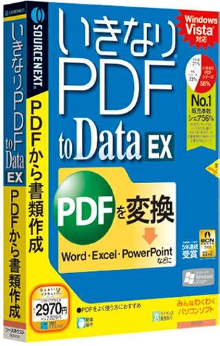 ソフトウェアアルカトラズ島可能性いきなりPDF to Data EX (説明扉付スリムパッケージ)