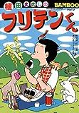 フリテンくん(14) (バンブーコミックス 4コマセレクション)