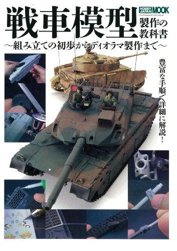 戦車模型製作の教科書 (ホビージャパンMOOK 520)