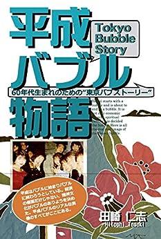 [田崎 仁志]の平成バブル物語: 60年代生まれのための東京バブストーリー