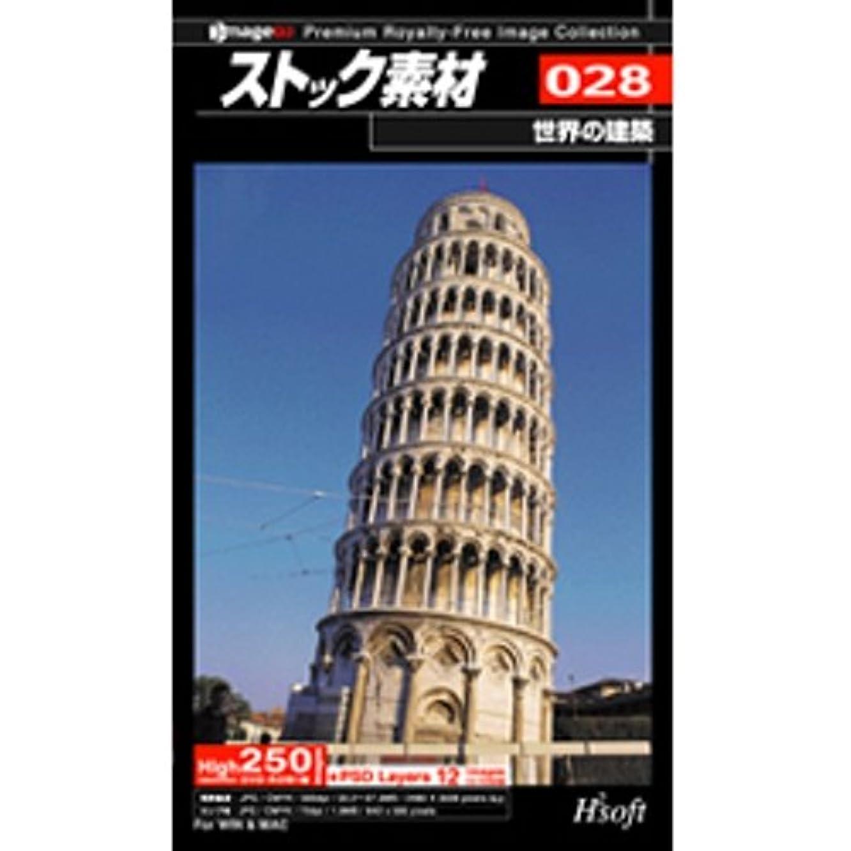 ご予約のぞき見まあストック素材 028 世界の建築