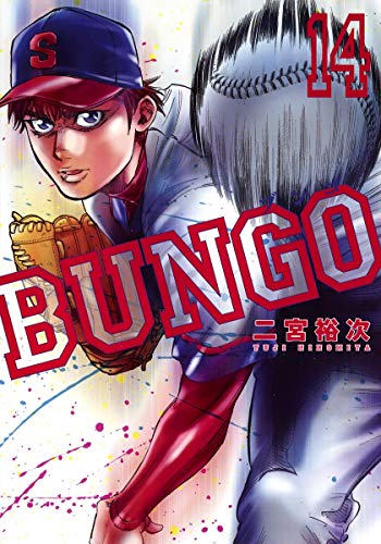 BUNGO―ブンゴ― 14 (ヤングジャンプコミックス)