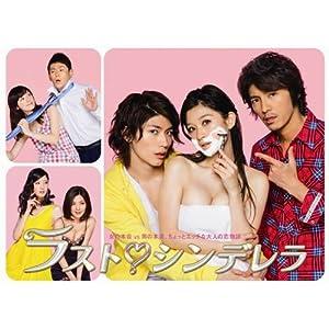 """ラスト・シンデレラ DVD-BOX"""""""