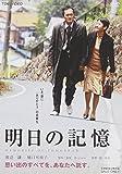 明日の記憶[DVD]