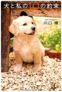 犬と私の10の約束 (文春文庫)