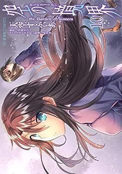 空の境界 the Garden of sinners(10) (星海社コミックス)