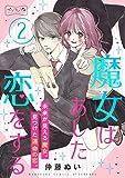 魔女はあした恋をする ベツフレプチ(2) (別冊フレンドコミックス)