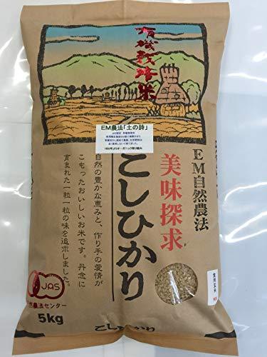 令和元年産石川県JAS認定有機米こしひかり[土の詩](5kg(食用玄米))