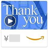 Amazonギフト券 Eメールタイプ - ありがとう(Thank you!)- アニメーション