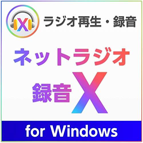 ネットラジオ録音 X for Windows ダウンロード版