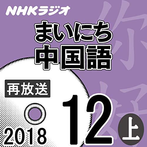 『NHK まいにち中国語 2018年12月号 上』のカバーアート