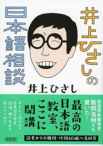 井上ひさしの日本語相談 (朝日文庫)の詳細を見る