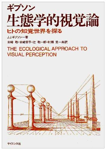 生態学的視覚論―ヒトの知覚世界を探る