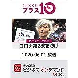日経プラス10 6月1日放送