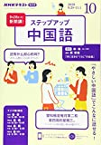 NHKラジオステップアップ中国語 2020年 10 月号 [雑誌]