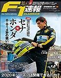 F1 (エフワン) 速報 2020 Rd (ラウンド) 02 CLASSICS スペインGP号  (グランプリ) 号 [雑誌] F1速報