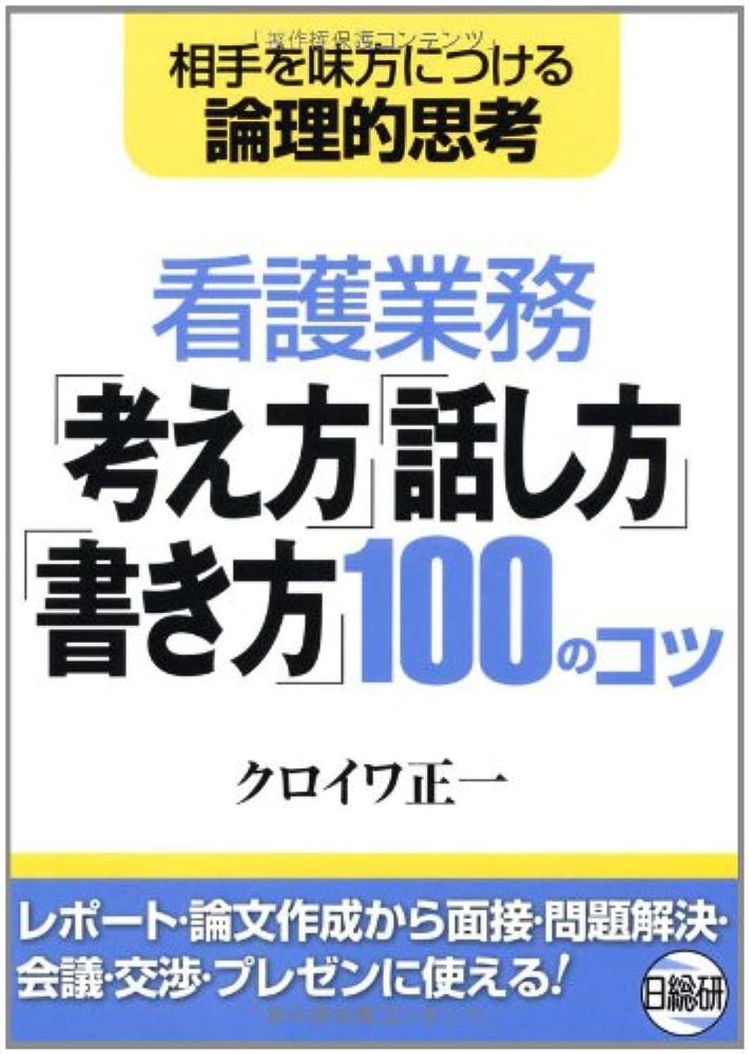 精緻化韓国語顎看護業務「考え方」「話し方」「書き方」100のコツ―相手を味方につける論理的思考