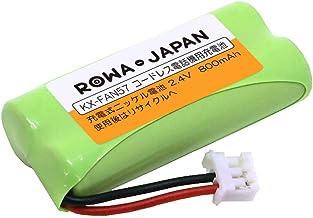 パナソニック コードレスFAX 子機 KX-FAN57 充電池 互換 バッテリー 【大容量】【ロワジャパン】