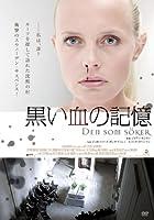 黒い血の記憶 [DVD]